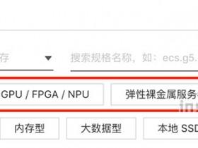 阿里云服务器架构x86/异构计算GPU/FPGA/NPU/裸金属及超级计算集群实例规格表