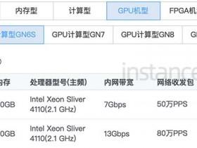 腾讯云GPU服务器GN6/GN6S实例NVIDIA Tesla P4硬件配置性能详解