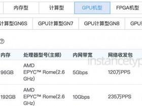 腾讯云GPU服务器GT4实例NVIDIA A100硬件配置性能及价格说明