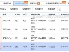 腾讯云服务器标准型SA3实例新一代AMD EPYC处理器性能详解