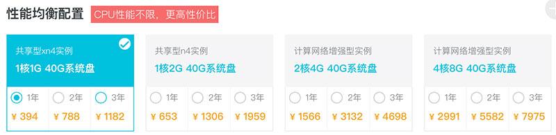 阿里云共享型xn4实例2折优惠394元一年